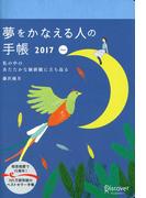 夢をかなえる人の手帳 2017(青)