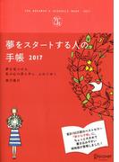 夢をスタートする人の手帳 2017