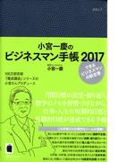 小宮一慶のビジネスマン手帳 2017