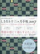 日本の四季を楽しむ しきたり十二ヵ月手帳 2017