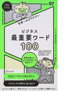 世界一わかりやすいビジネス最重要ワード100 (YARUJAN BOOKS)