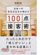 日本一の覆面調査員が明かす100点接客術