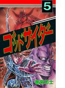 【46-50セット】ゴッドサイダー(ヤング宣言)
