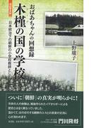 木槿の国の学校 おばあちゃんの回想録 日本統治下の朝鮮の小学校教師として 改訂普及版