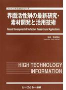 界面活性剤の最新研究・素材開発と活用技術 (ファインケミカルシリーズ)(ファインケミカルシリーズ)