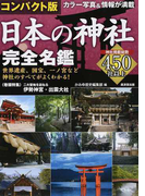 日本の神社完全名鑑 神社掲載総数450社以上 コンパクト版