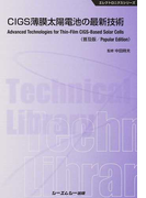 CIGS薄膜太陽電池の最新技術 普及版 (エレクトロニクスシリーズ)(エレクトロニクスシリーズ)