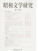 昭和文学研究 第73集 特集詩歌と昭和