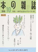 本の雑誌 2016−10 特集=400号記念なんでもベスト10!