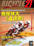 BICYCLE21 2016年 10月号 [雑誌]
