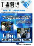 工場管理 2016年 10月号 [雑誌]