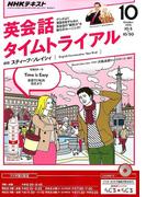 NHK ラジオ英会話タイムトライアル 2016年 10月号 [雑誌]