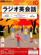 NHK ラジオ英会話 2016年 10月号 [雑誌]