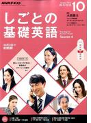 NHK しごとの基礎英語 2016年 10月号 [雑誌]