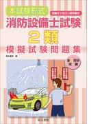本試験形式 消防設備士試験2類模擬試験問題集