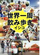 世界一周飲み歩き(朝日文庫)