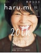 栗原はるみ haru_mi 2016年10月号