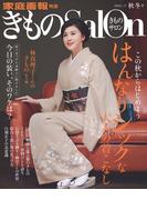 きものSalon 2016-17秋冬号(家庭画報特選)