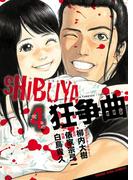 SHIBUYA狂争曲(4)(YKコミックス)
