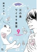 江の島ワイキキ食堂(9)(ねこぱんちコミックス)