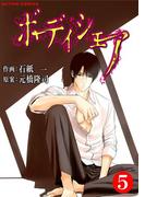 ボディシェア~俺のかわいいペットちゃん~ 5(アクションコミックス)