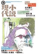 【期間限定価格】小説現代 2016年 9月号