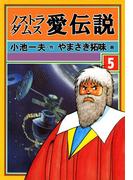 ノストラダムス・愛伝説 5(マンガの金字塔)
