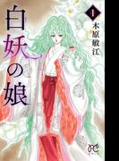白妖の娘 1(プリンセス・コミックス)