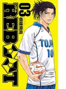 REBOOT 3(少年チャンピオン・コミックス)