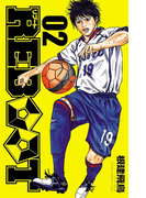 REBOOT 2(少年チャンピオン・コミックス)