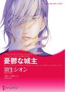 憂鬱な城主(ハーレクインコミックス)