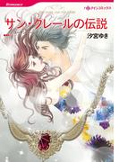 サン・クレールの伝説(ハーレクインコミックス)