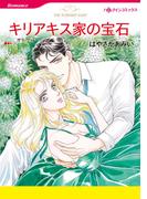 キリアキス家の宝石(ハーレクインコミックス)