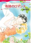 奇跡のロマンス(ハーレクインコミックス)