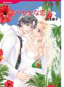 冷ややかな恋人(ハーレクインコミックス)