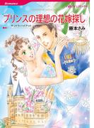 プリンスの理想の花嫁探し(ハーレクインコミックス)