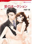愛のオークション(ハーレクインコミックス)