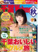 千葉Walker 2016秋(ウォーカームック)