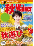九州秋Walker2016(ウォーカームック)