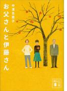 お父さんと伊藤さん(講談社文庫)