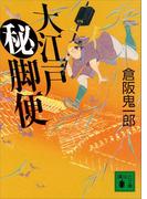 大江戸秘脚便(講談社文庫)
