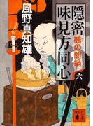 隠密 味見方同心(六) 鵺の闇鍋(講談社文庫)