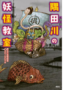 隅田川の妖怪教室(世の中への扉)