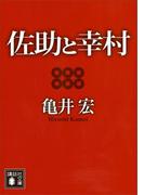 佐助と幸村(講談社文庫)