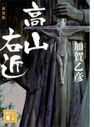 新装版 高山右近(講談社文庫)