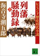 レジェンド歴史時代小説 列藩騒動録(上)(講談社文庫)