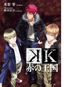 K 赤の王国(講談社BOX)