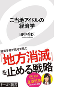 ご当地アイドルの経済学(イースト新書)