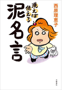 洗えば使える 泥名言(文春e-book)