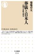 葬儀と日本人 ──位牌の比較宗教史(ちくま新書)